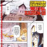 Raiden 18 - Hiromu Arakawa (1/3)